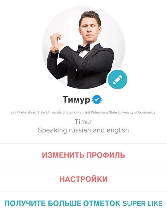 тимур батрутдинов tinder